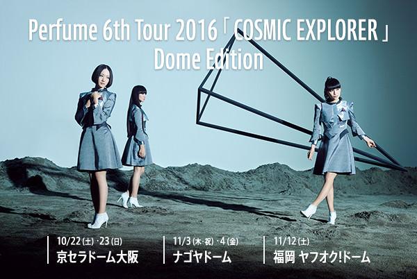 cosmicexplorer-dome-edition-3.jpg